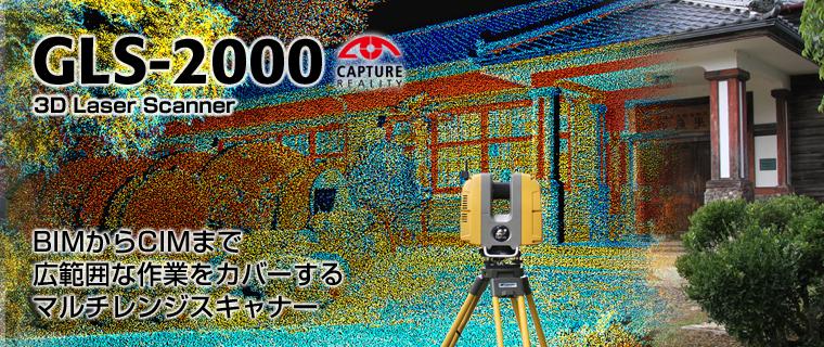 GLS-2000_main_J