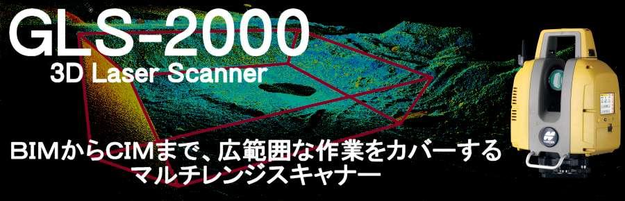 GLS-2000_20151014a