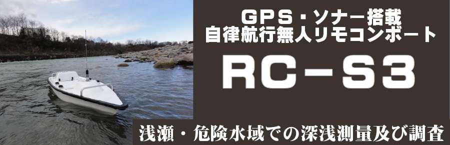 RC-S3_20151014a