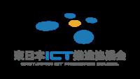 東日本ICT推進協議会