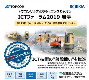 トプコン ソキア ポジショニング ジャパン