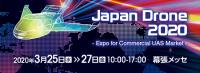 第5回ジャパンドローン2020